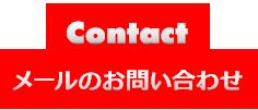 Contact メールのお問い合わせ