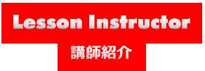 Lesson Instructor/講師紹介